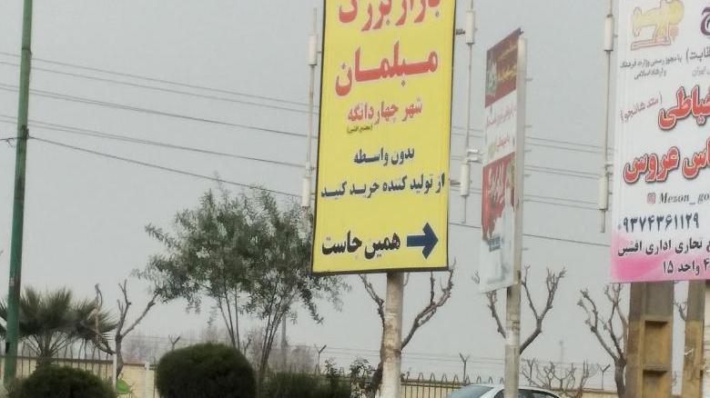 بازار مبل چهاردانگه