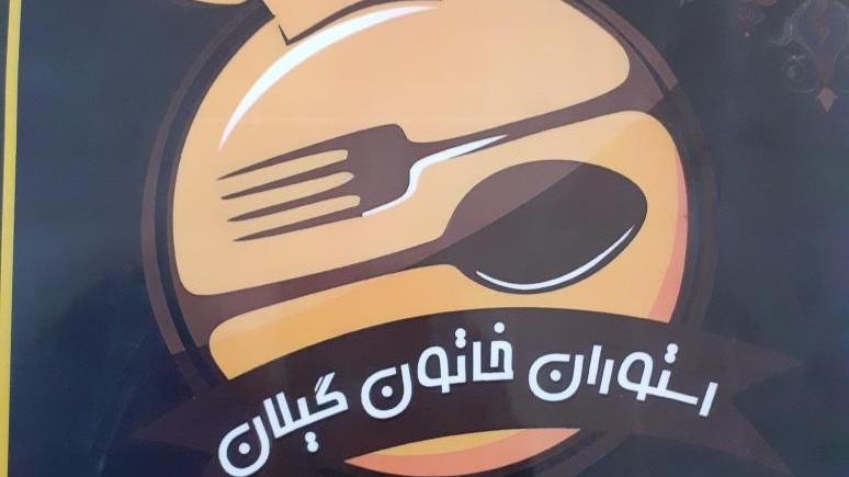 رستوران خاتون گیلان