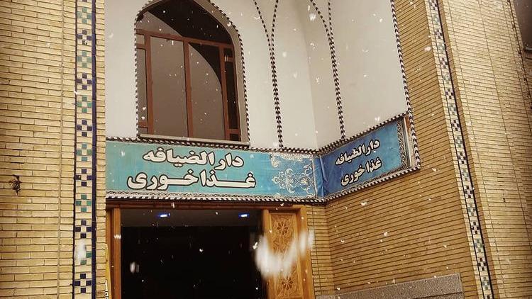 رستوران حرم حضرت عبدالعظیم