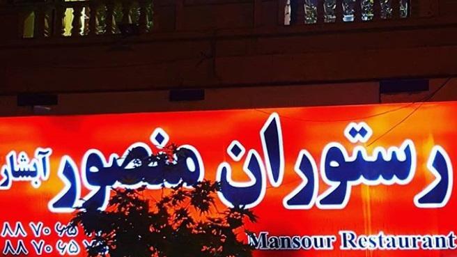 کبابی منصور