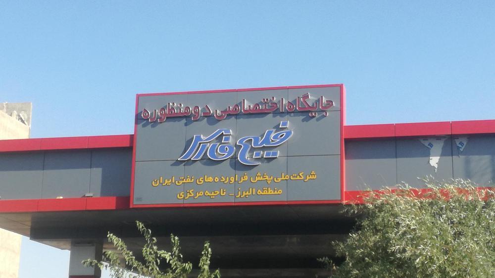 جایگاه سوخت خلیج فارس