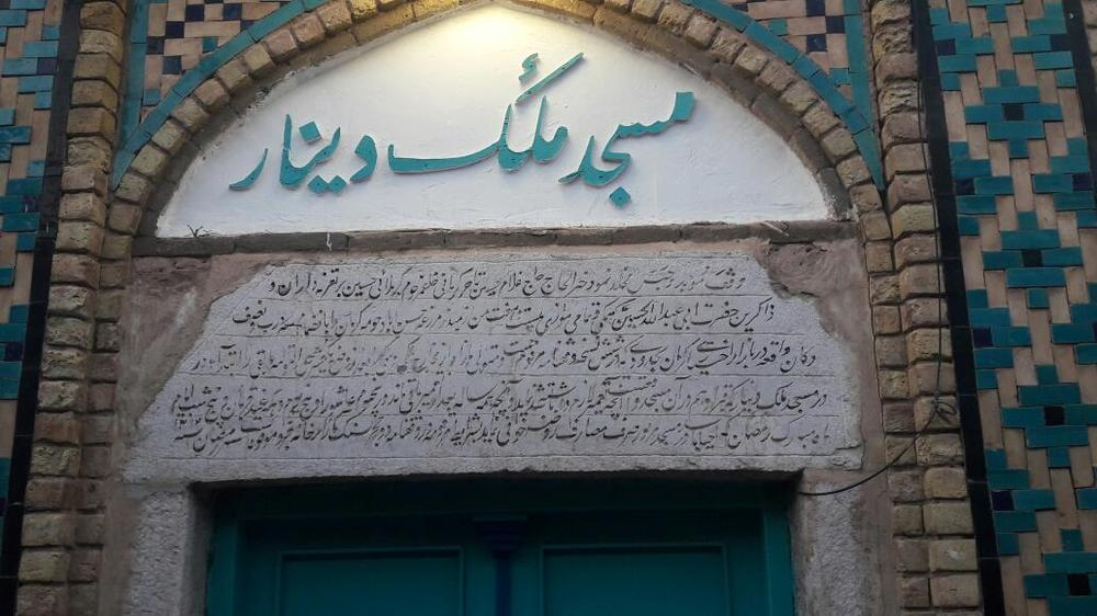 مسجد ملک دینار