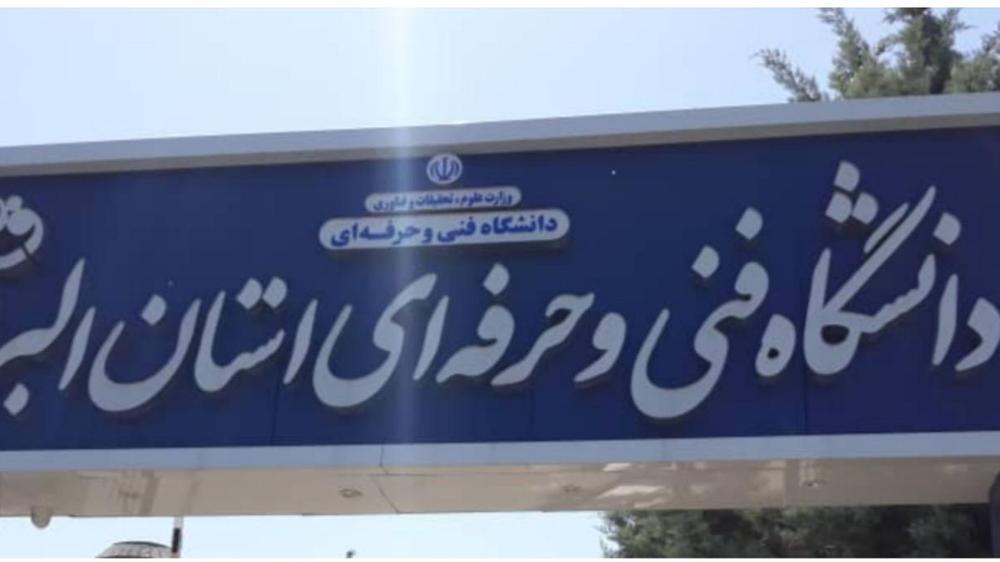 دانشگاه فنی و حرفه ای استان البرز