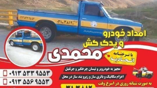 امداد خودرو محمدی