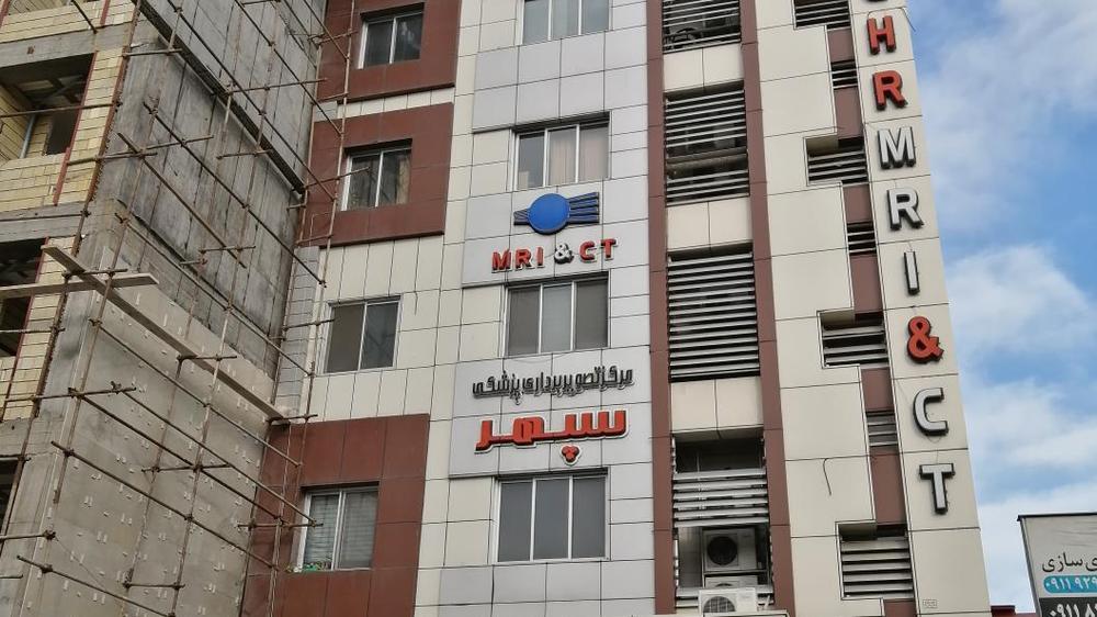 مرکز تصویربرداری پزشکی سپهر