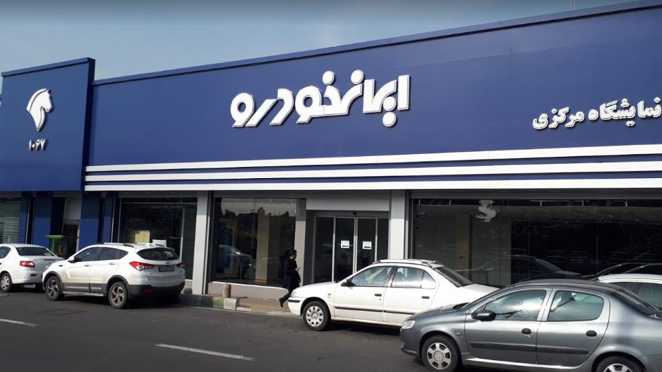 نمایندگی ۱۰۶۷ ایران خودرو