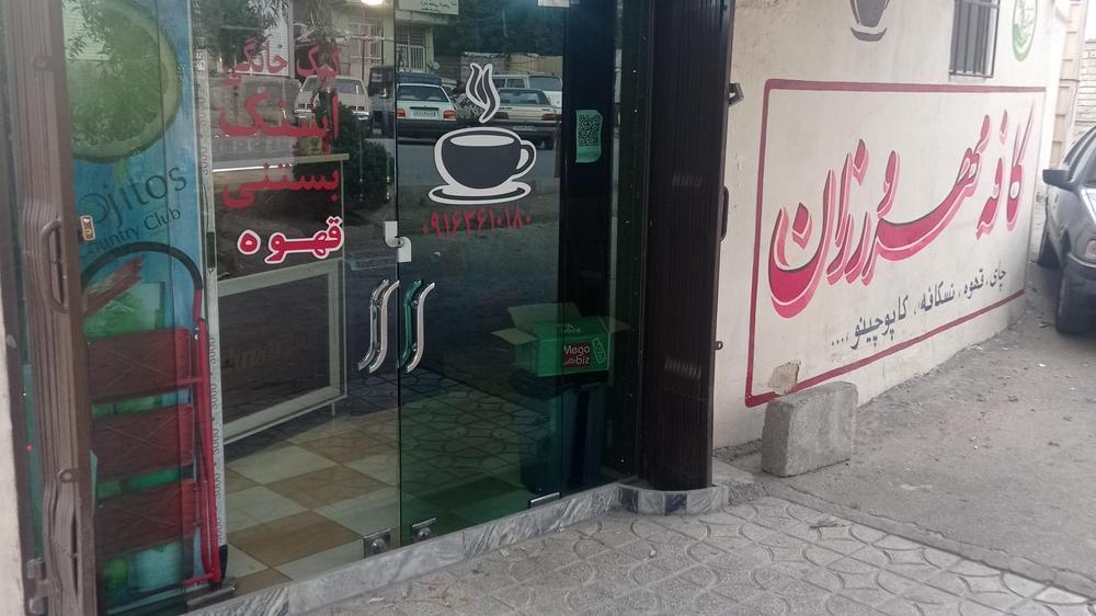 کافه مهرورزان