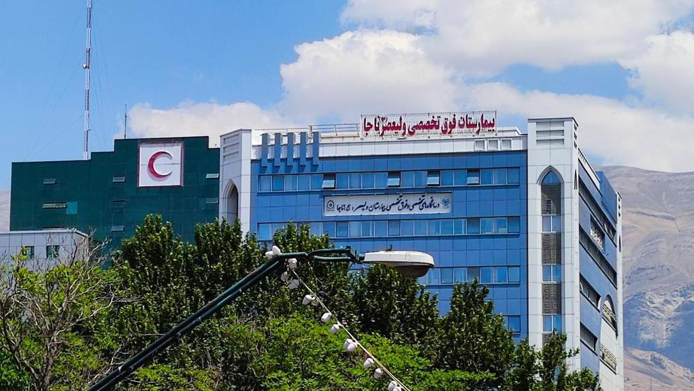 بیمارستان فوق تخصصی ولیعصر ناجا