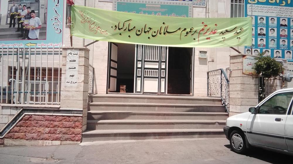 مدرسه راهنمایی پسرانه آزادگان دولتی