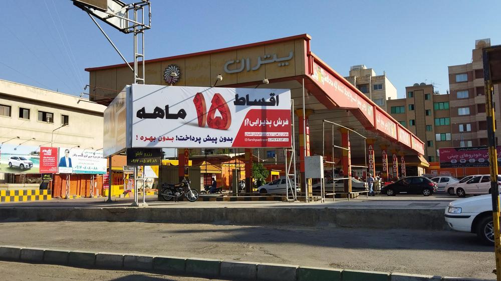 پمپ بنزین ۵۰۰ (جایگاه بنزین امیرکبیر)