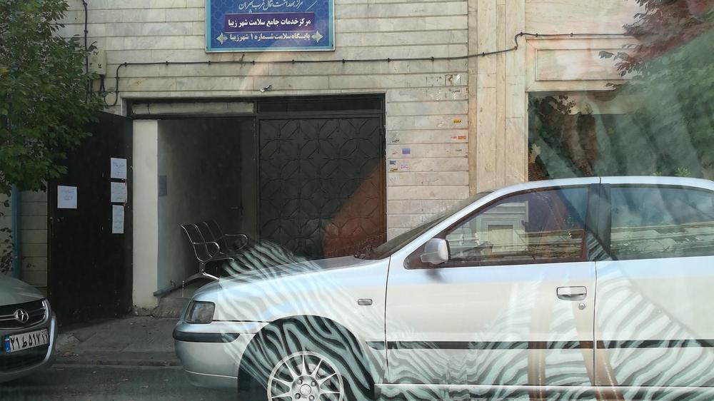 خانه بهداشت و سلامت شمال غرب تهران