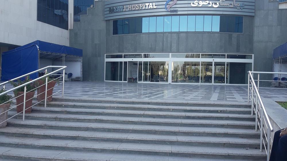 بیمارستان فوق تخصصي رضوي مشهد