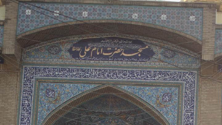 مسجد امام علی ع
