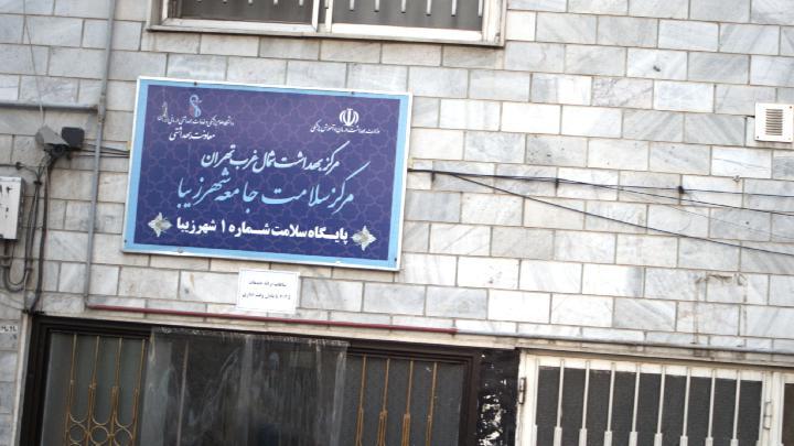 مرکز بهداشت شمال غرب تهران