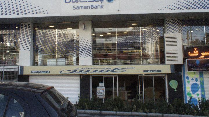 خودپرداز بانک سامان