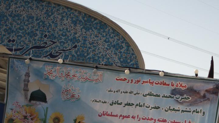مسجد حضرت رسول اکرم (ص)