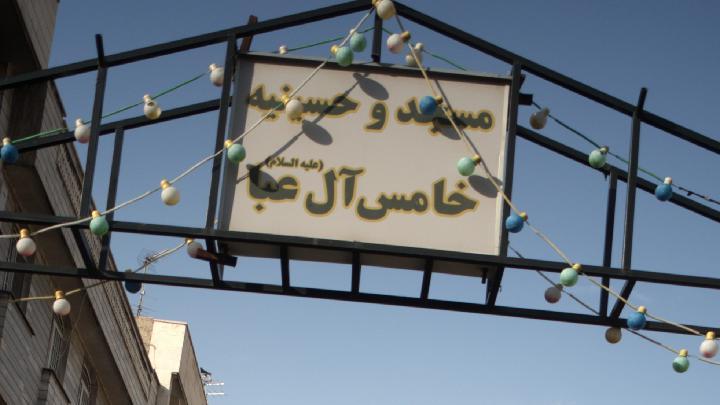 مسجد و حسینیه خامس آل عبا (ع)