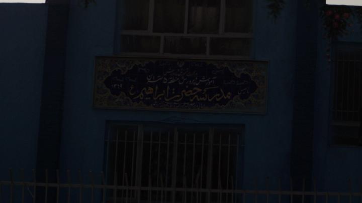 مدرسه حضرت ابراهیم (ع)