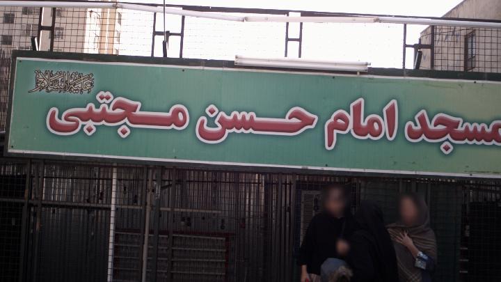 مسجدامام حسن مجتبی