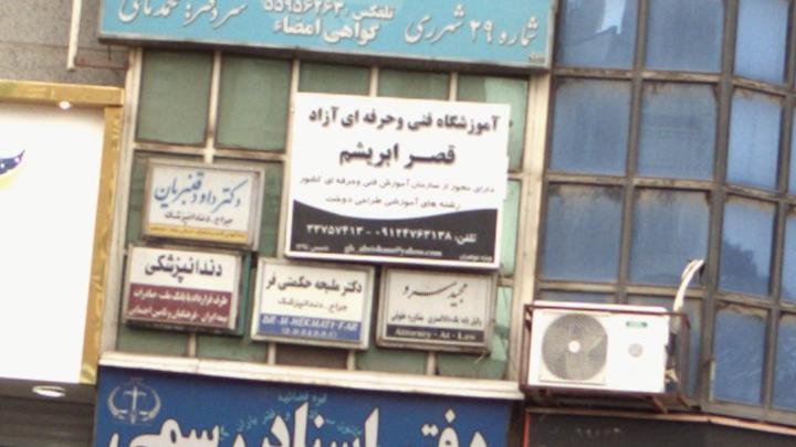 آموزشگاه فنی حرفه ای آزاد قصر ابریشم