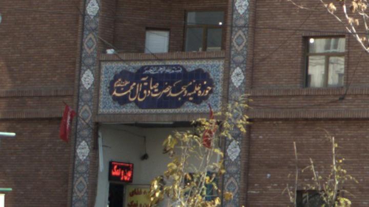حوزه ی علمیه و مسجد حضرت صادق آل احمد