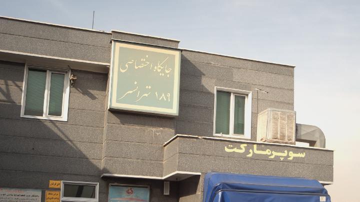 جایگاه سوخت اختصاصی 189 تهرانسر