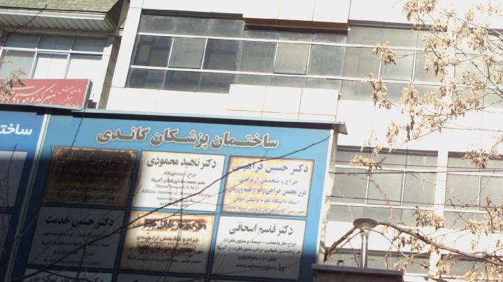 ساختمان پزشکان گاندی