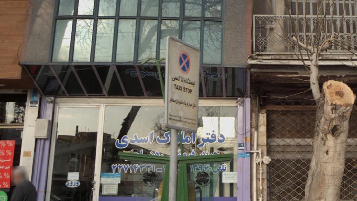 ایستگاه تاکسی امامزاده قاسم