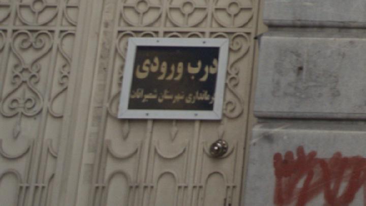 فرمانداری شهرستان شمیرانات