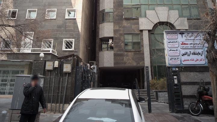 آزمایشگاه آرژانتین دکتر علی شاه حسینی