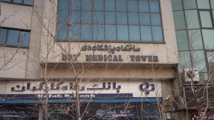 ساختمان پزشکان دی