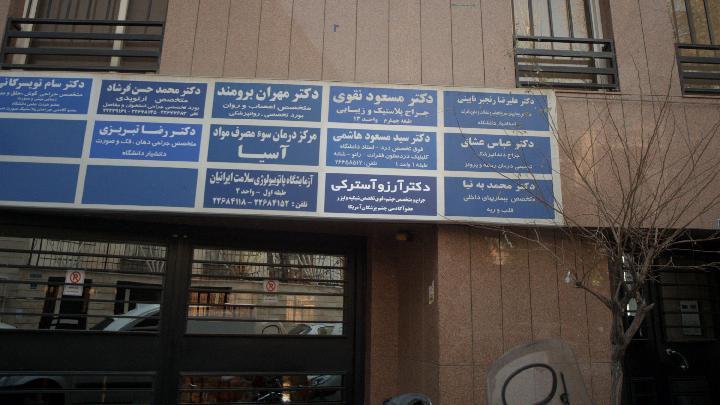 آزمایشگاه پاتوبیولوژی سلامت ایرانیان