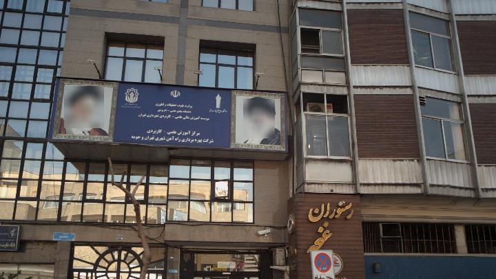 موسسه آموزش عالی علمی- کاربردی شهرداری تهران