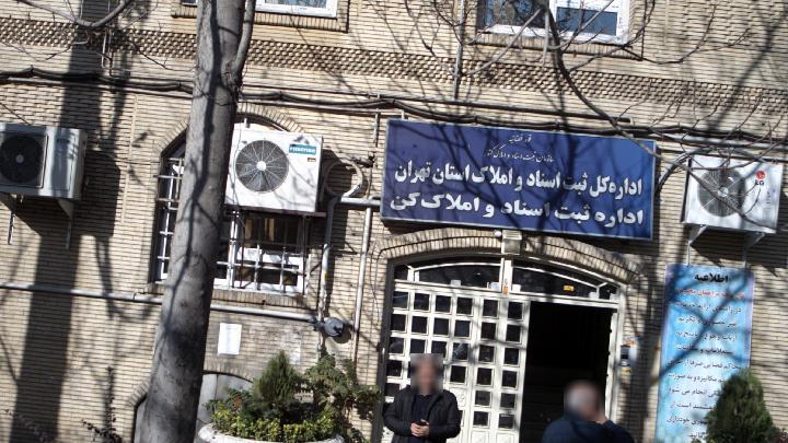 اداره کل ثبت اسناد و املاک استان تهران