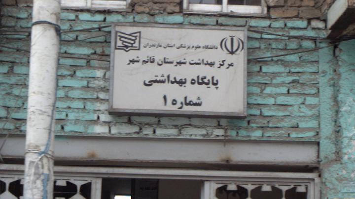 مرکز بهداشت شهرستان قائم شهر