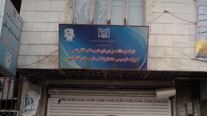 شبکه بهداشت و درمان شهرستان قائم شهر