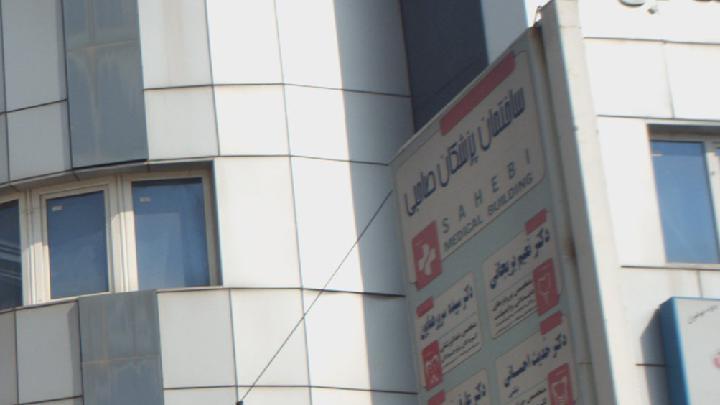 ساختمان پزشکان صاحبی
