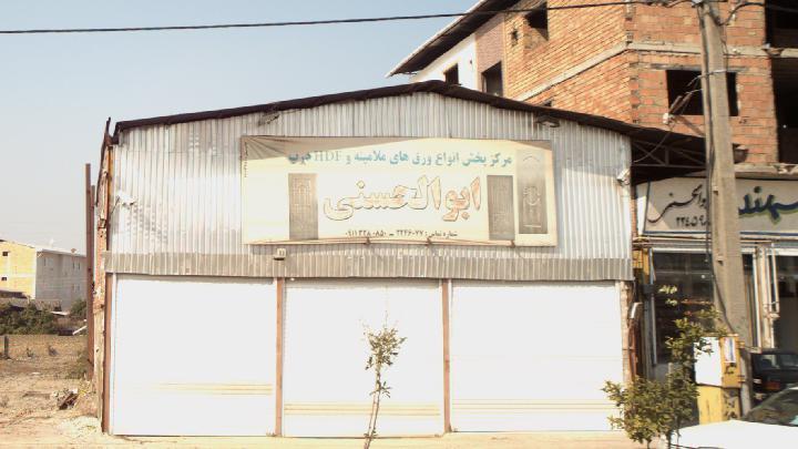 مرکز پخش انواع ورق های ملامینه ابوالحسنی