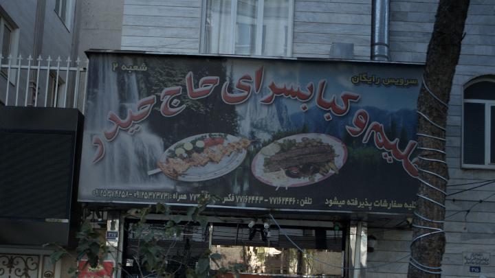 حلیم و کبابسرای حاج حیدر