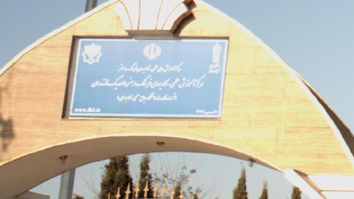مرکز اموزش علمی-کاربری فرهنگ و هنر واحدیک مازندران