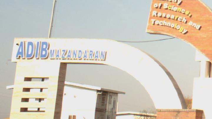 موسسه آموزشی عالی غیردولتی ادیب مازندران