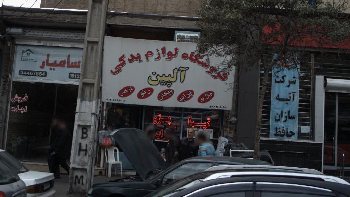 فروشگاه لوازم یدکی آلپین