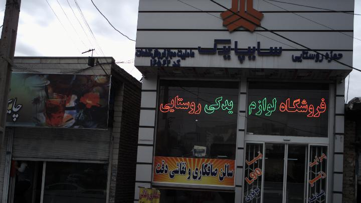فروشگاه لوازم یدکی روستایی