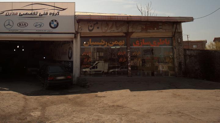 باطری سازی بهمن رئیسیان