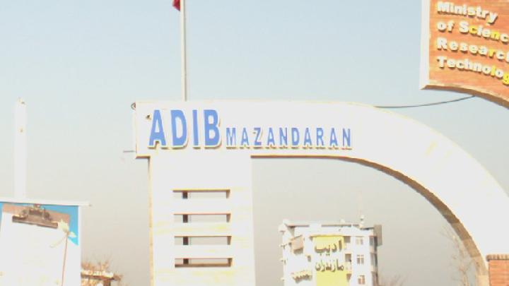 دانشگاه ادیب مازندران