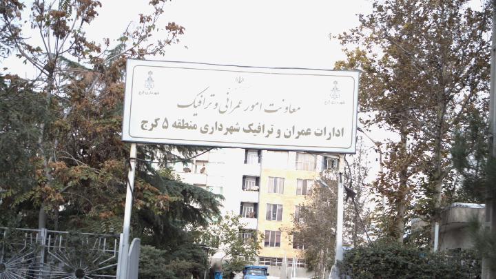 اداره عمران و ترافیک شهرداری منطقه ۵ کرج