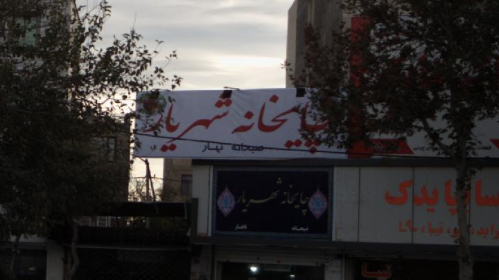 چایخانه شهر یار