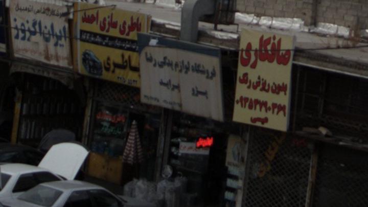 فروشگاه لوازم یدکی رضا
