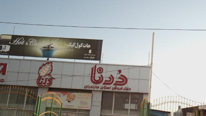 دفتر فروش درنا استان مازندران