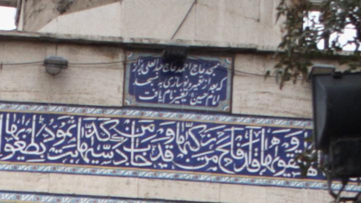 مسجد امام حسین
